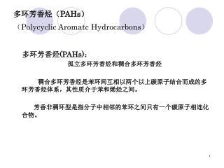 多环芳香烃( PAHs) (Polycyclic Aromatc Hydrocarbons)