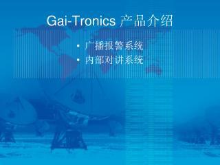Gai-Tronics  产品介绍