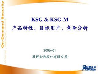 KSG & KSG-M 产品特性、目标用户、竞争分析