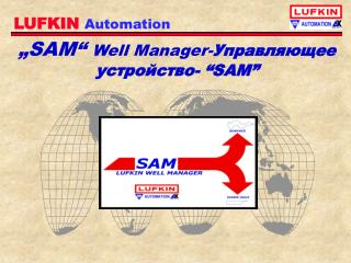 """SAM"" Well Manager - Управляющее устройство-  ""SAM"""