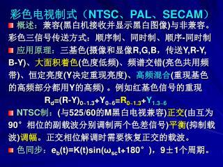 彩色电视制式( NTSC 、 PAL 、 SECAM )