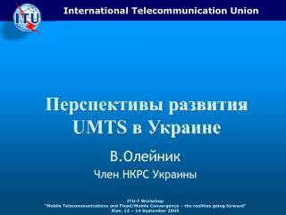 Перспективы развития UMTS в Украине