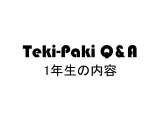 Teki-Paki Q&A 1 年生の内容