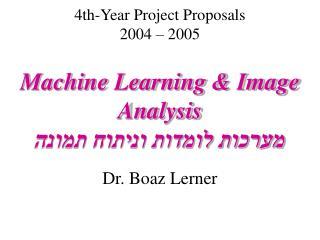 Dr. Boaz Lerner