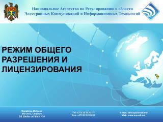 Republica Moldova MD-2012, Chişinău Bd. Ştefan cel Mare, 134