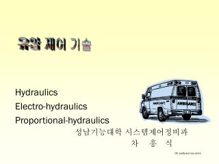 Hydraulics Electro-hydraulics Proportional-hydraulics 성남기능대학 시스템제어정비과