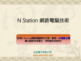 N Station  網路電腦技術
