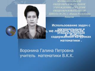 Воронина Галина Петровна учитель математики В.К.К.