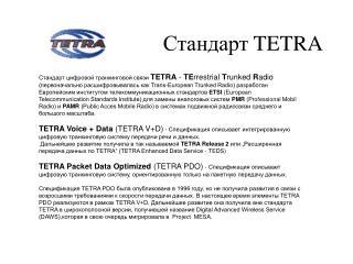 Стандарт  TETRA
