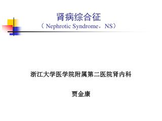肾病综合征 (  Nephrotic Syndrome,NS )