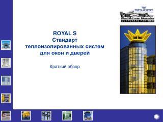 ROYAL S Стандарт теплоизолированных систем для окон и дверей