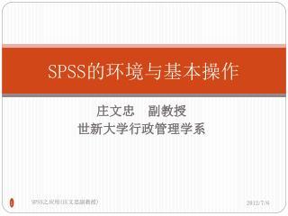 SPSS 的环境与基本操作