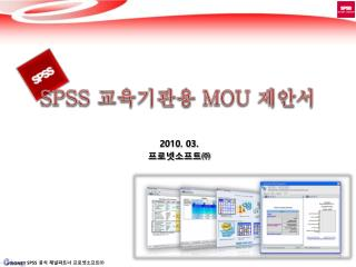 SPSS  교육기관용  MOU  제안 서