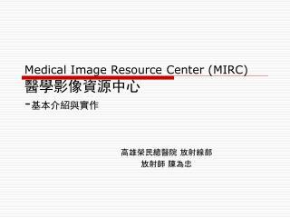 Medical Image Resource Center (MIRC) 醫學影像資源中心 - 基本介紹與實作