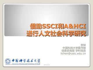 借助 SSCI 和 A&HCI 进行人文社会科学研究