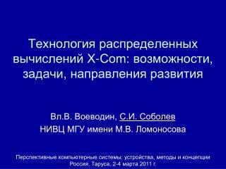 Технология распределенных вычислений X-Com: возможности, задачи, направления развития