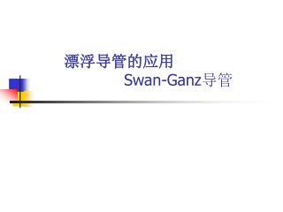 漂浮导管的应用 Swan-Ganz 导管