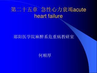 第二十五章  急性心力衰竭 acute heart failure