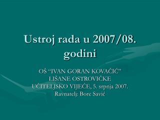 Ustroj rada u 2007/08. godini