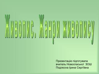 Презентацію підготувала вчитель Новоспаської  ЗОШ  Подлєсна Ірина Сергіївна