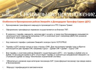Особенности бронирования рейсов Эмирейтс в Домодедово Трансфер Сервис (ДТС)
