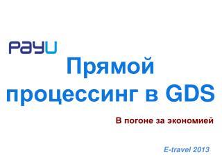 Прямой процессинг в  GDS