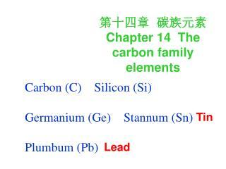 第十四章  碳族元素 Chapter 14  The carbon family elements