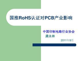 国推 RoHS 认证对 PCB 产业影响