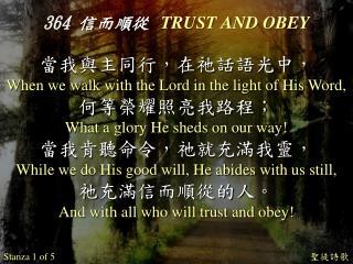 364  信而順從 TRUST AND OBEY