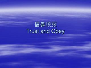 信靠顺服 Trust and Obey