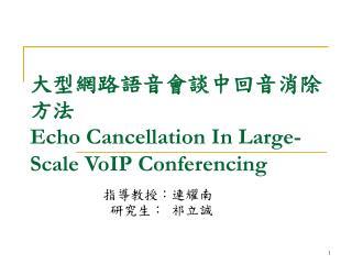 大型網路語音會談中回音消除方法 Echo Cancellation In Large-Scale VoIP Conferencing