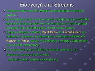 Εισαγωγή  στ α Streams