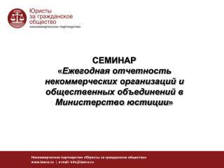 Некоммерческое партнерство «Юристы за гражданское общество» lawcs.ru  |  e-mail: info@lawcs.ru