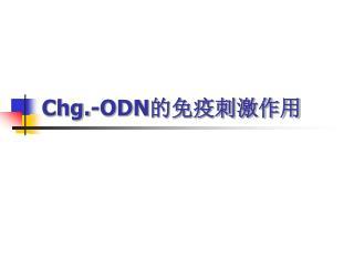 Chg.-ODN 的免疫刺激作用