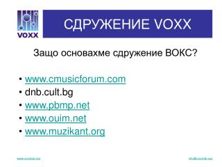 СДРУЖЕНИЕ  VOXX