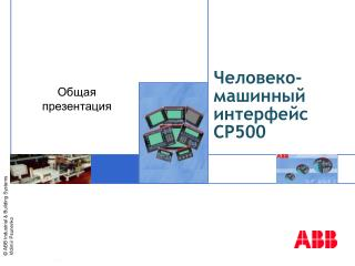 Человеко-машинный интерфейс CP500