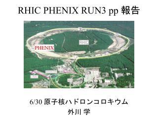 RHIC PHENIX RUN3 pp  報告