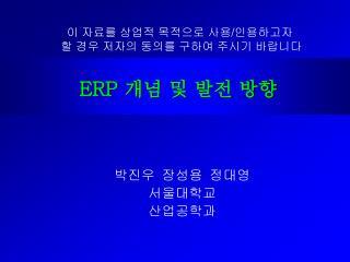 ERP  개념 및 발전 방향