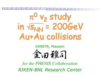 p 0  v 2  study in  ? s NN  = 200GeV  Au+Au collisions