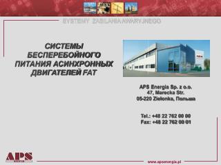APS Energia Sp. z o.o. 47, Marecka Str. 05-220 Zielonka,  Польша Tel.: +48 22 762 00 00