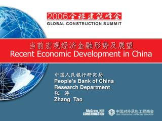 ?????????????  Recent Economic Development in China