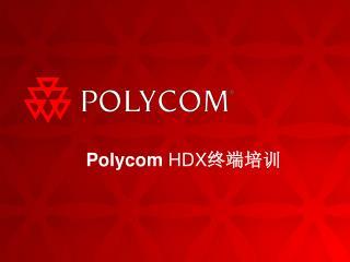 Polycom  HDX 终端培训