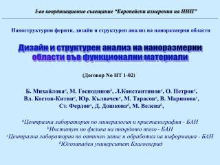 a Централна лаборатория по минералогия и кристалография - БАН