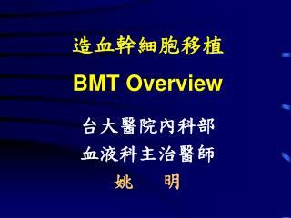 造血幹細胞移植 BMT Overview