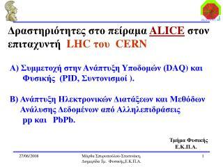 Α) Συμμετοχή στην  A νάπτυξη  Y ποδομών ( DAQ ) και  Φυσικής  ( PID,  Συντονισμοί  ) .