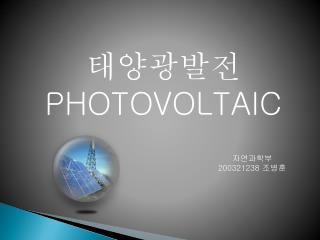 태양광발전 PHOTOVOLTAIC