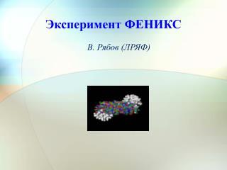 Эксперимент ФЕНИКС
