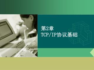 第 2 章 TCP/IP 协议基础