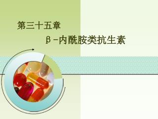 第三十五章   β- 内酰胺类抗生素