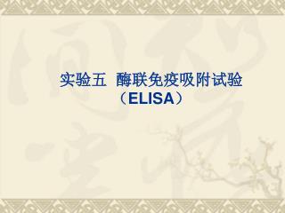 实验五  酶联免疫吸附试验 ( ELISA )